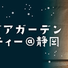 【秋の夜風とビールを堪能!】9/25(日)駅直結!星空ビアガーデン...