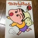 クレヨンしんちゃんvol.3