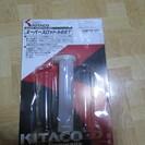 KITACO スーパースロットル 1本のみ新品