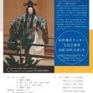 高砂地区センター文化芸術座開催のご案内〜謡曲「高砂」を楽しむ〜