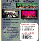 ジャズマーケットinNango
