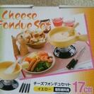 未使用チーズフォンデュ鍋セット