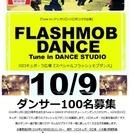 10/9川口キュポ・ラ広場『スペシャルフラッシュモブダンス』ダンサ...