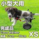 犬☆歩行器☆ペット用車椅子☆リハビリ用歩行補助具☆犬用補助輪