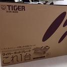 タイガー ホットプレート これ1台 CPV-T130 ブラウン 未使用