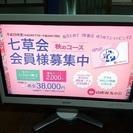 SHARP 32型液晶テレビ