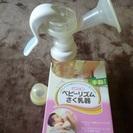 ピジョン搾乳機&哺乳瓶セット