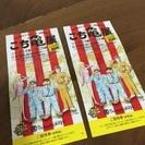 こち亀展  日本橋高島屋 チケット2枚差し上げます