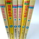 ★【貴重】世界の名作 6冊セット★