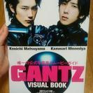 GANTZの本