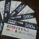 ワタミグループ◎お食事券2500円分!