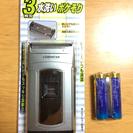 【中古美品】3枚刃 水洗いポケそり・電池付