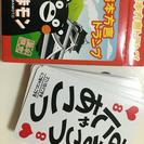 ♦️♣️☆くまモン☆熊本方言トランプ♠️♥️