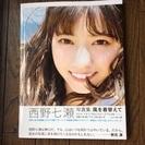乃木坂46 西野七瀬 2nd写真集 風を着替えて 新品
