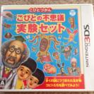 任天堂DSこびとの不思議実験セット