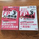 【最新版】みんなが欲しかった!FP3級の教科書、問題集セット