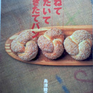 パン作りを極めませんか?