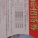 神戸港の観光船コンチェルトのペア乗船券<再値下げ>