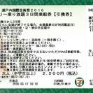 瀬戸内国際芸術祭 フェリー乗り放題 3日間乗船券【引換券】