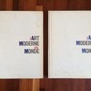 現代世界美術全集 第16巻 モディリアーニ および 第17巻 シャガール