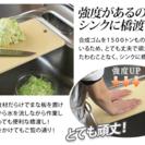 新素材/キッチンスターのまな板/吸水率0%/衛生的/