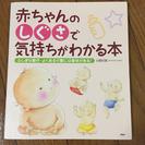 赤ちゃんのしぐさで気持ちがわかる本