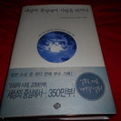 ハングル版・脳内革命&世界の中心で愛を叫ぶの二冊セット!