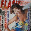 超激レア!美品!写真週刊誌 FLASH フラッシュ 2001年4月...