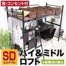 ロフトベッド/購入6ヶ月/5000円