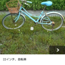子供用、自転車