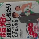 美品 結婚の段取り、しきたりの本