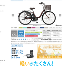 美品!電動自転車☆使用期間2ヶ月☆