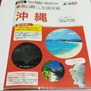 お得‼沖縄 クーポン JTB