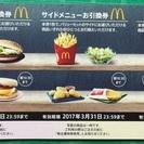 マクドナルド 優待券 600円/36枚