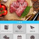【飲食店向け オリジナルアプリ制作】APPMATE(アップメイト)