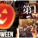 10/1 『夢と幻想の100人ハロウィンパーティー2016★in福...