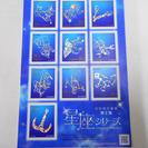 札幌 引き取り 切手 星座シリーズ 第2集 未使用 切手シート シール
