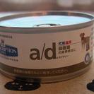 【犬猫用療法食】a/d缶