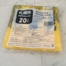 札幌市指定ゴミ袋 20リットル