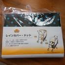 アップリカA型ベビーカー+レインカバー(新品)+ミッキーのドリンク...