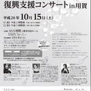 【玉川法人会第9支部主催】大規模災...