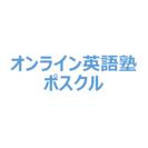 高校生向けオンライン英語塾