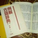 例解古語辞典