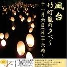 第2回医療法人八女発心会 舞風台竹灯篭祭り 開催