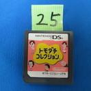 (G-25) DS トモダチコレクション