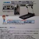 【美品】ルームウォーカー(アルインコAF3400J)