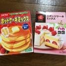 ケーキミックス 2つ