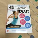 ☆美品☆ヨガ 本 DVD付き