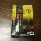 ◆値下げ◆えがおの黒酢  内容量360ミリグラム× 62粒  賞味...