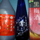 スパークリング清酒「澪」、黒梅酒、紹興酒。